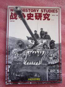 《战争史研究》(一)总第49册