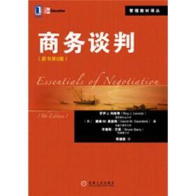 管理教材译丛:商务谈判(原书第5版)