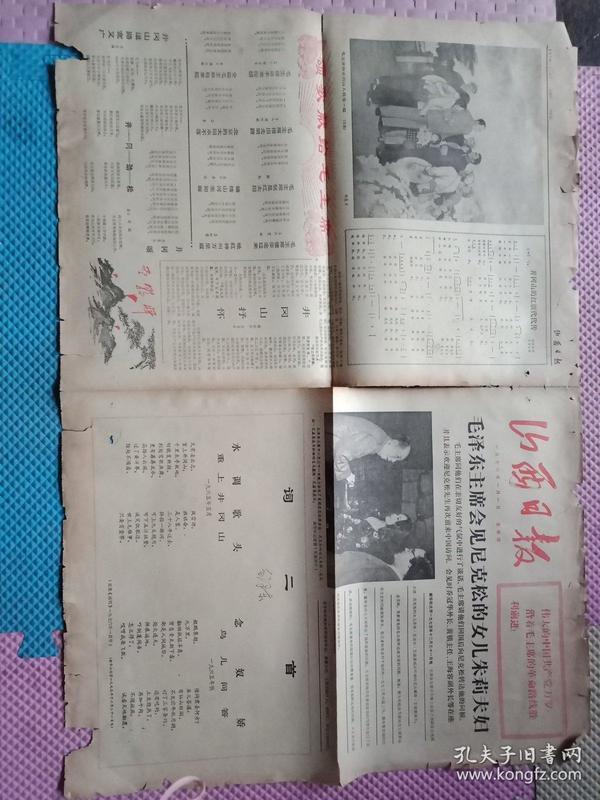 【山西日报】1976年年1月1日