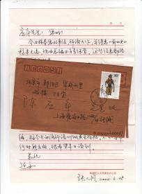 著名近代史学家、上海文史馆馆员.、张元济嫡孙张人凤教授信札一通一页