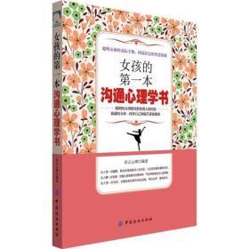 女孩的第一本沟通心理学书