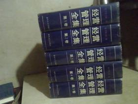 经营管理全集,1-5,全5卷,全五册,均为一版一印