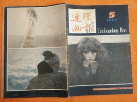 连环画报【1984 第五期】