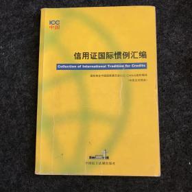 信用证国际惯例汇编(中英文对照本)