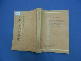 中国艺术史各论(民国丛书选印)