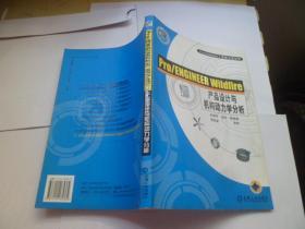 Pro/ENGINEER Wildfire产品设计与机构动力学分析【附光盘】