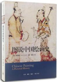 《图说中国绘画史》(三联书店)