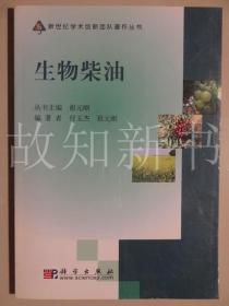 新世纪学术创新团队著作丛书: 生物柴油  (正版现货)