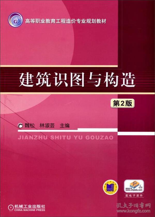 建筑识图与构造(第2版)/高等职业教育工程造价专业规划教材