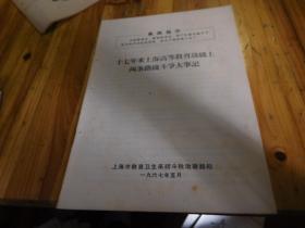 十七年来上海高等教育战线上两条路线斗争大事记