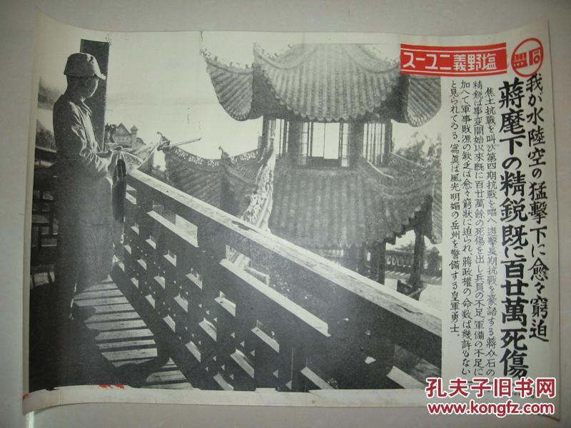 日本侵华罪证 1938年同盟写真特报 长期抗战 蒋介石麾下的120万精锐死伤  图为湖南岳州警备的日军