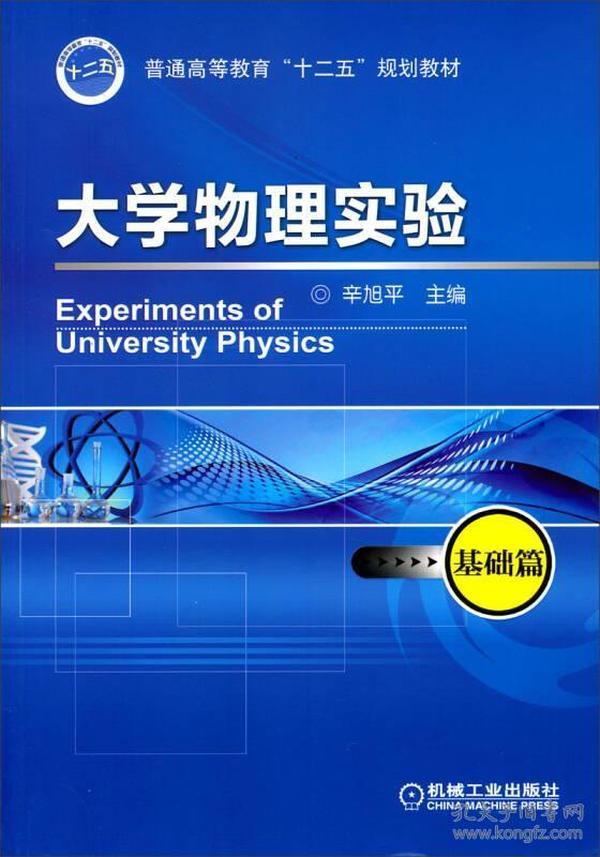 """大学物理实验(基础篇)/普通高等教育""""十二五""""规划教材"""