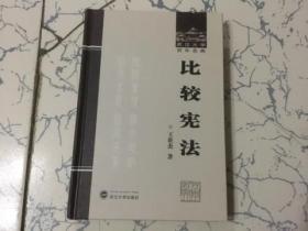 武汉大学百年名典:比较宪法