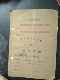 山西省人民医院 毛主席语录