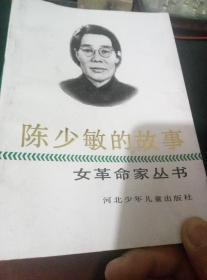 女革命家丛书——陈少敏的故事【版画插图】