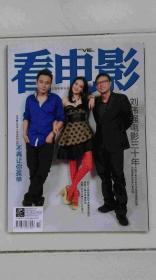 看电影(2011-10)总第477期