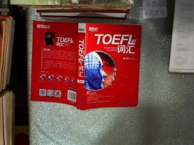 TOEFL iBT词汇·词以类记、