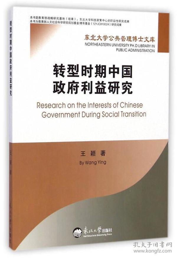 东北大学公共管理博士文库:转型时期中国政府利益研究