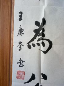 桃江县楹联学会副会长,桃江县书法家协会会员,北京宋庄国际书画院终身图片