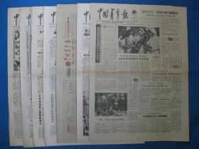 1986年中国青年报 1986年9月19日20日21日23日24日25日26日27日报