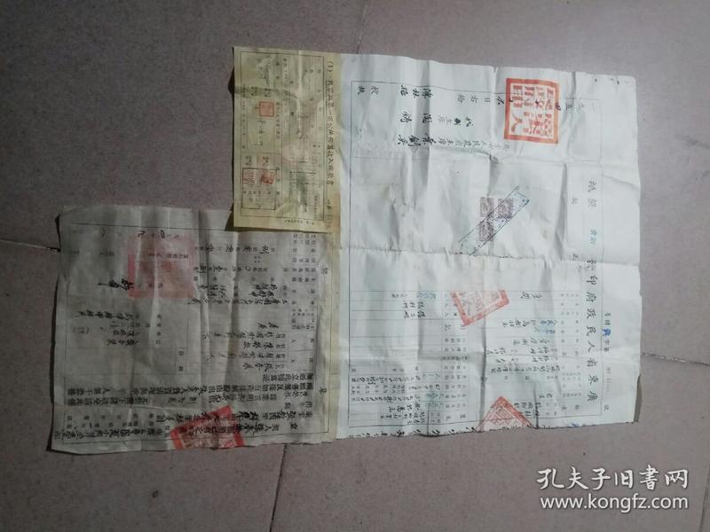 1954年广东省人民政府发断卖契纸