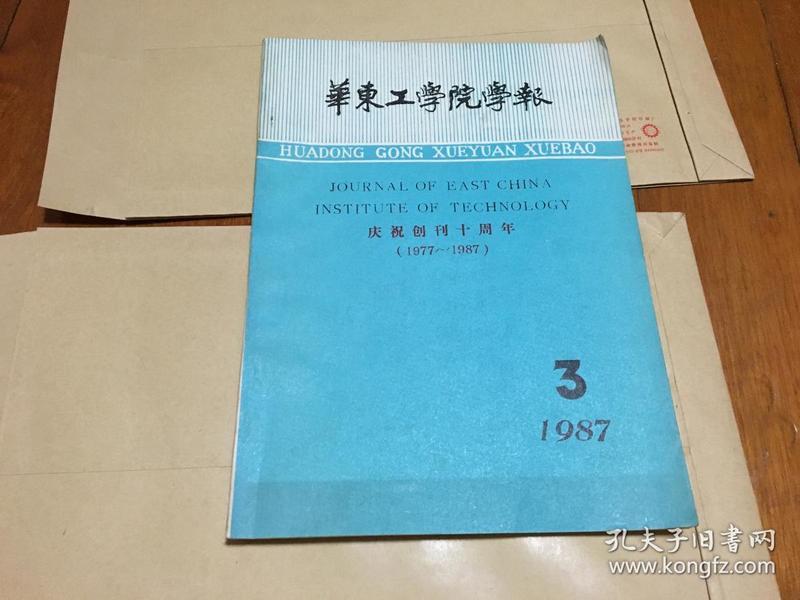 华东工学院 创刊十周年  1987年第三期