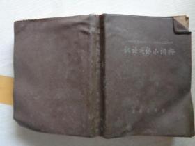 汉语成语小词典  第四次修订