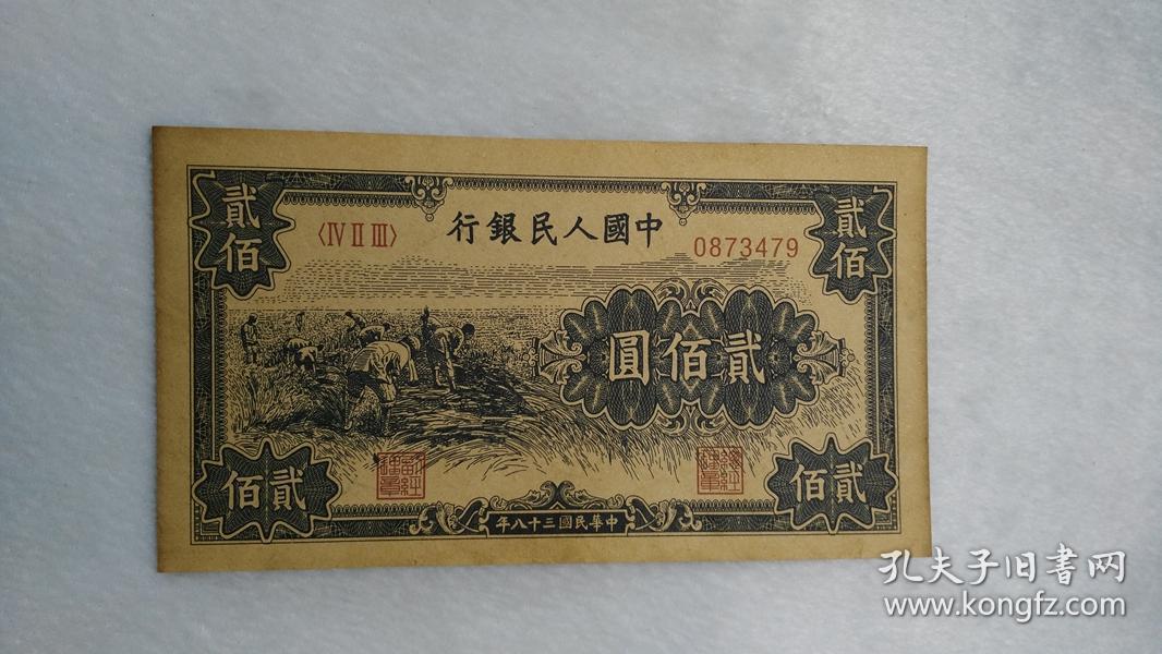 第一套人民币 贰佰元纸币 编号0873479