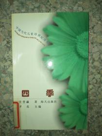 正版图书   四季 9787806541036