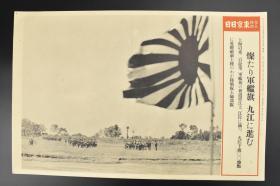 侵华史料《日本海军陆战队登陆九江》 东京日日新闻社 写真特报  黑白老照片一张  1938年7月29日 日本海军陆战队土师部队登陆距上海二百多里的九江下游地区 右侧有事件详细说明 印刷品 单面