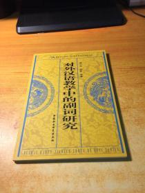 对外汉语教学中的副词研究