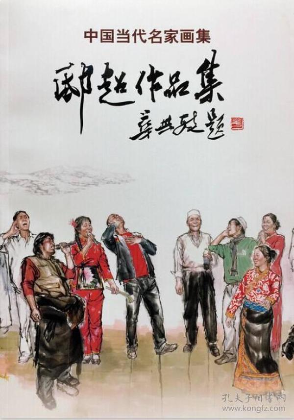 中国当代名家画集 邸超作品集