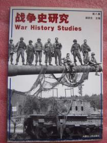 《战争史研究》第八集