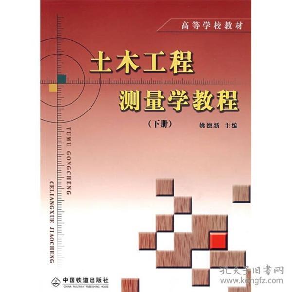 土木工程测量学教程(下册)