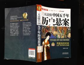 三天读懂中国五千年历史悬案