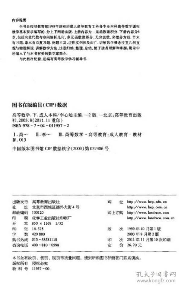 全国成人高等教育规划教材:高等数学(下册)(第2版)(本科使用)