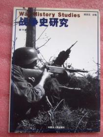 《战争史研究》第10集