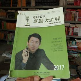2017张宇考研数学真题大全解 试卷分册+解析分册 (数学三)