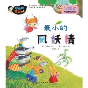 Fun Math Picture Book: The smallest wind fairy