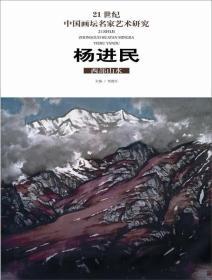 21世纪中国画坛名家艺术研究:杨进民 西部山水