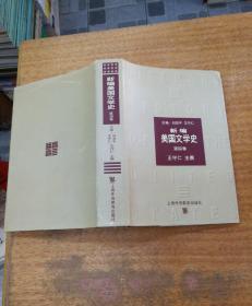 新编美国文学史(第四卷)精装