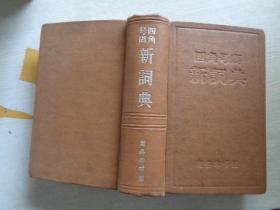 四角号码新词典(第六次修订)