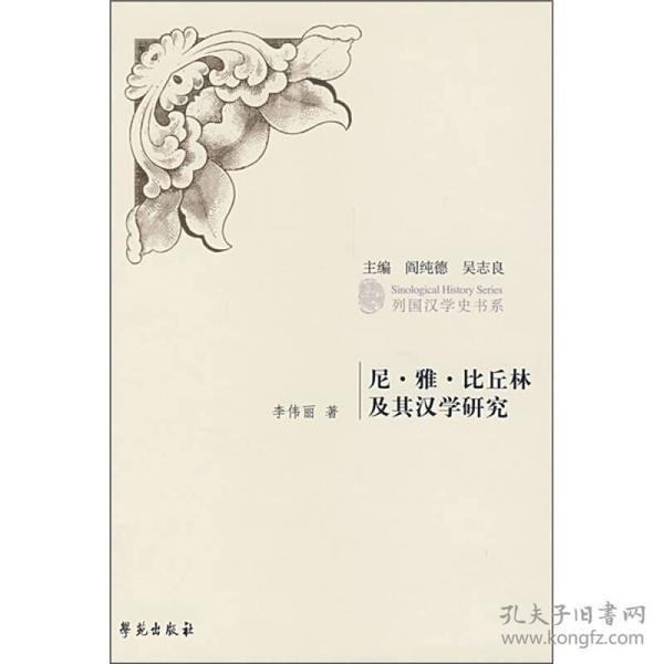 尼·雅·比丘林及其汉学研究