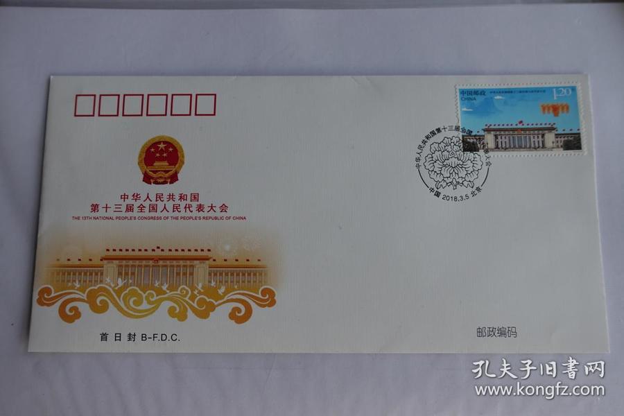 中华人民共和国第十三届全国人民代表大会纪念信封