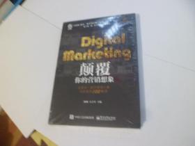 Digital Marketing颠覆你的营销想象——金鼠标•数字营销大赛经典案例100集锦【未开封】