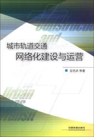 城市轨道交通网络化建设与运营