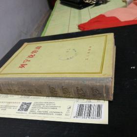 列宁论劳动 (56年1版1印) 大32开,硬精装