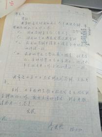 中科院院士李洪钟写给郭慕孙院士的一封信1页和中科院院士郭慕孙给中科院院士李洪钟的2封回信4页共5页