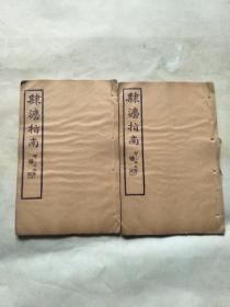 民国线装   隶法指南(两册上、下卷全)