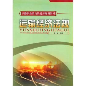 運輸經濟法規[1/17](鐵路職業教育鐵道部規劃教材)